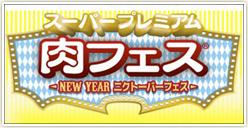 「スーパープレミアム肉フェス~NEW YEAR ニクトーバーフェス~」にご当地キャラが出演!