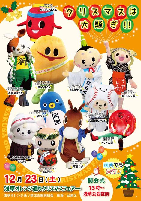 「浅草オレンジ通りクリスマスフェアー」開催!