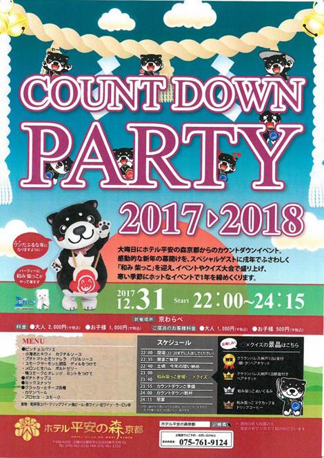 「和み柴っことカウントダウンパーティ」開催!