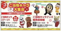 「ご当地キャラ大集合!inイオン伊賀上野店」開催!