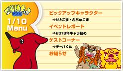 「第58回ご当地キャラ放送局」明日20時から生放送!