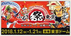 「ふるさと祭り東京 2018」開催!