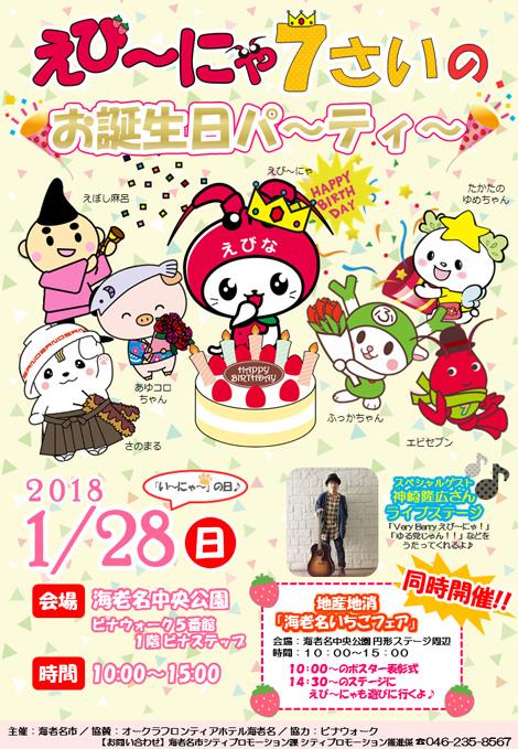「えび~にゃ7さいのお誕生日パ~ティ~」開催!