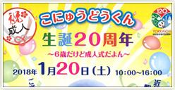 「こにゅうどうくん生誕20周年~6歳だけど成人式だよん~」開催!