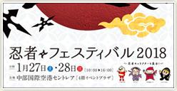 「いでよ忍びの者 忍者フェスティバル2018」開催!