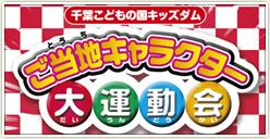 「千葉こどもの国キッズダム・ご当地キャラクター大運動会」開催!