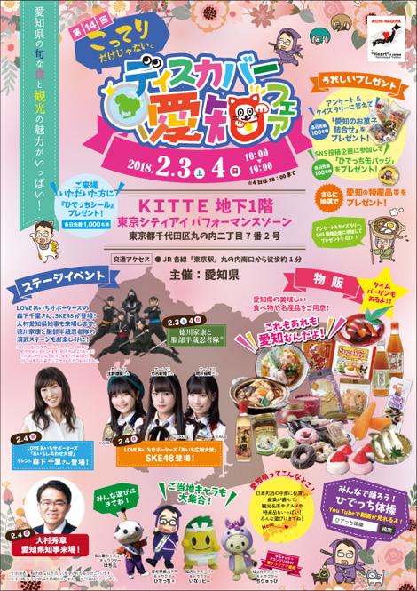 愛知の観光物産展「こってりだけじゃない。ディスカバー愛知フェア」開催!