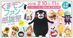 「くまモンファン感謝祭2018 in OSAKA」開催!