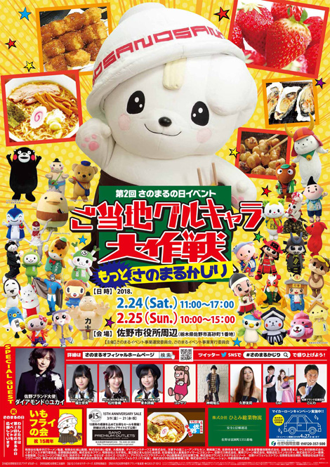 第2回「さのまるの日イベント ご当地グルキャラ大作戦~もっとさのまるかじり~」開催!