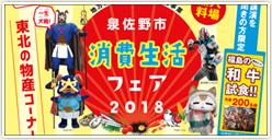 「泉佐野市消費生活フェア2018」開催!