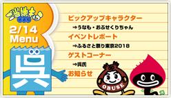 「第59回ご当地キャラ放送局」明日20時から生放送!