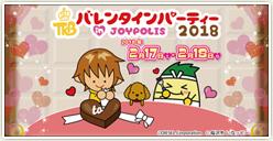 「タボくんバンド バレンタインパーティ in ジョイポリス」開催!