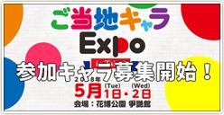 「ご当地キャラExpo in Taipei」参加キャラ募集開始!