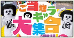 「ご当地キャラ大集合in岡崎公園 オカザえもんのおともだちプロジェクト4」開催!