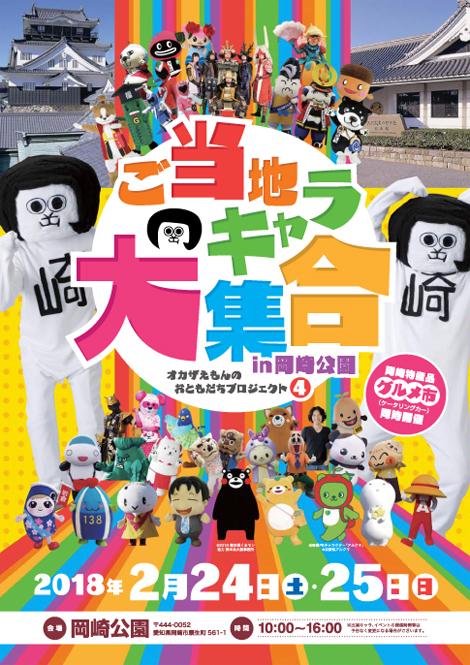 ご当地キャラ大集合in岡崎公園 オカザえもんのおともだちプロジェクト4」開催!