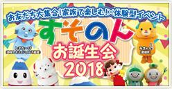 「すそのんお誕生会2018」開催!
