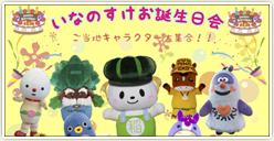 「いなのすけお誕生日会」開催!