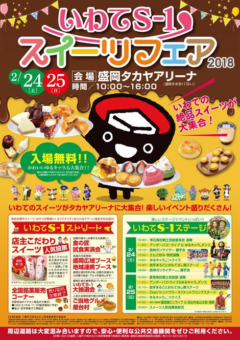 「いわてS-1スイーツフェア2018」開催!