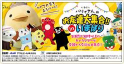 「今治ABC祭 バリィさんのお友達大集合!!inいまばり」開催!