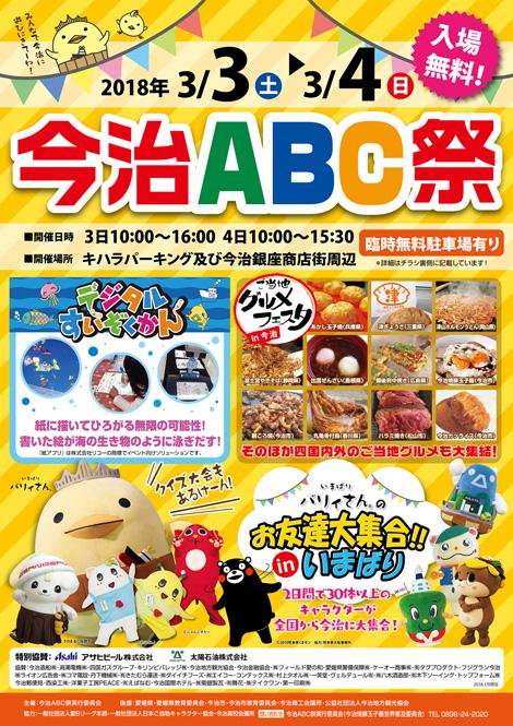 「今治ABC祭 バリィさんのお友達大集合inいまばり」開催!