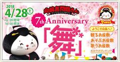 「向嶋言問姐さん7th Anniversary」予約受付が開始されます!