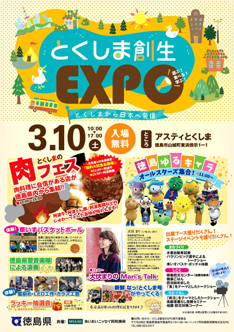 「とくしま創生EXPO」開催!