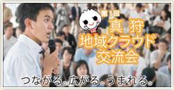 「第1回真狩地域クラウド交流会」にゆり姉さん出演!