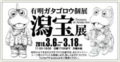 「有明ガタゴロウ個展〜潟宝展〜 」開催!