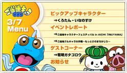 「第60回ご当地キャラ放送局」明日20時から生放送!