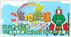 ジャンボ~ル三世「ご当地鉄道 Switch」プレゼント企画!