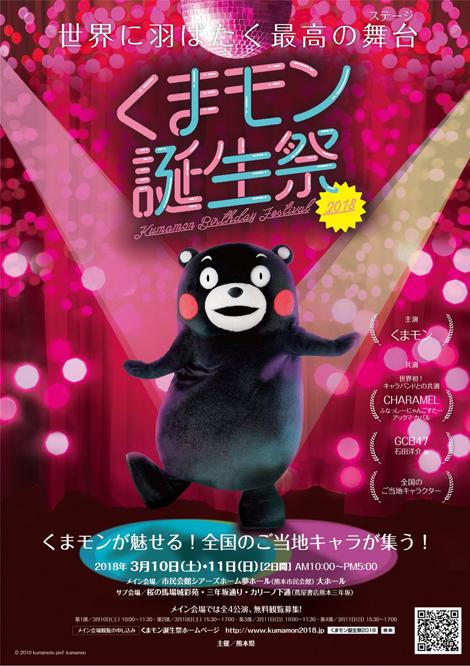 「くまモン誕生祭2018」開催!