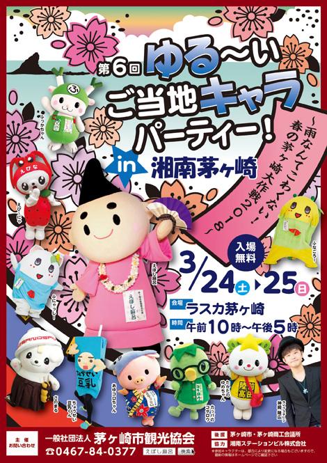 「第6回ゆる~いご当地キャラパーティー!in湘南茅ヶ崎」開催!