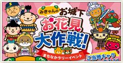 「みきゃんのお城下お花見大作戦」開催!