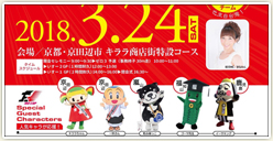 「いす−1GP FINAL 2018 京田辺大会」にご当地キャラたちが出演!