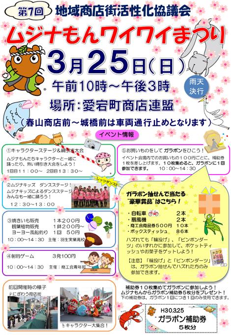 「第7回ムジナもんワイワイまつり」開催!