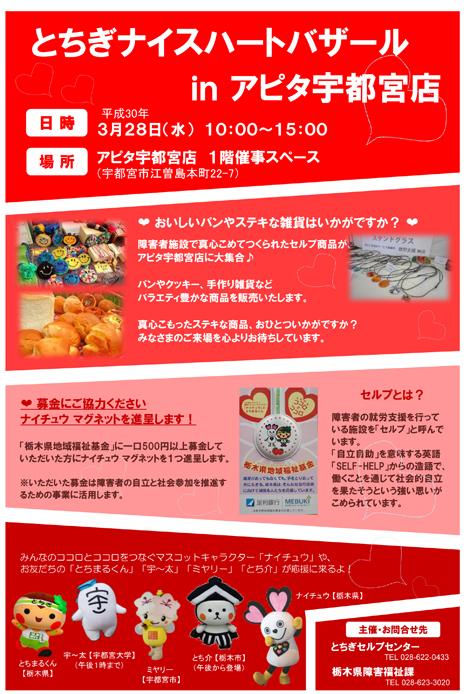 「とちぎナイスハートバザールinアピタ宇都宮店」開催!