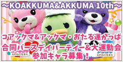 「コアックマ&アックマ おたる運がっぱ 合同バースデーパーティ&運動会」参加キャラ募集!