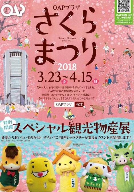 「OAPプラザ さくらまつり2018『スペシャル観光物産展』」開催!