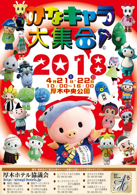「かなキャラ大集合!2018」開催!