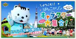 「キャラクター大集合バスケ 北海道150th Anniversary match」開催!
