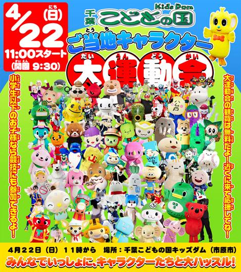 「千葉こどもの国キッズダム ご当地キャラクター大運動会」開催!