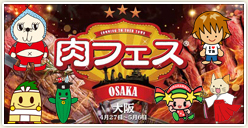 「肉フェス OSAKA 2018」にご当地キャラが出演!