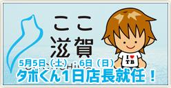 「滋賀観光キャンペーンPRイベント@ここ滋賀」タボくん1日店長就任!