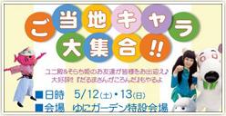 「ゆにガーデン ご当地キャラ大集合!!」開催!