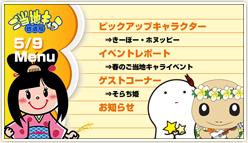 「第62回ご当地キャラ放送局」明日20時から生放送!