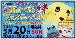 「第4回 あさくら絆フェスティバル」開催!