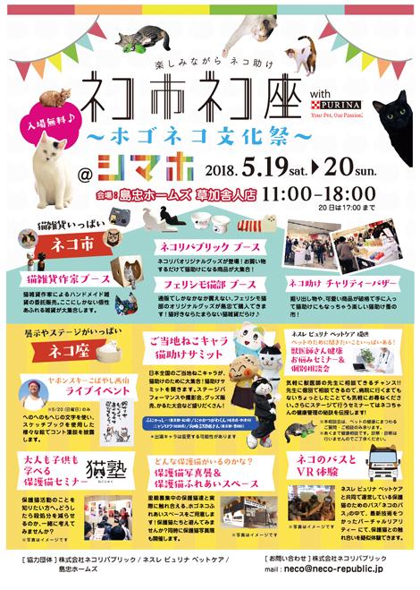 「ネコ市ネコ座~ホゴネコ文化祭~@シマホ」にご当地キャラが出演!