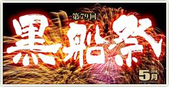 「第79回 黒船祭」開催!