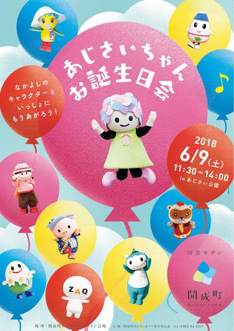 「あじさいちゃんお誕生日会」開催!