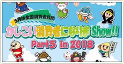 「かしこい消費者になりまShow!! Part5 in 2018」開催!